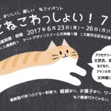 2017年開催の猫グッズ関連イベントまとめ