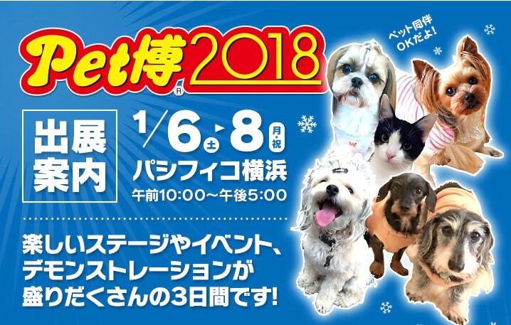 Pet博2018