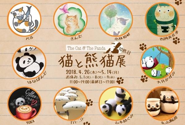 第10回「猫と熊猫展」(ネコとパンダ展)