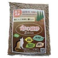 100%国産天然杉のペレット猫砂